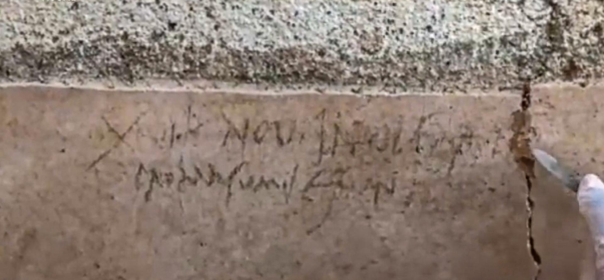 El grafito que cambió la fecha de la destrucción de Pompeya